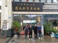 重庆市武隆区南滨路38号附20号店