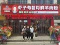 毕节市织金县深圳街72号 虾子苟朝均鲜羊肉粉加盟店