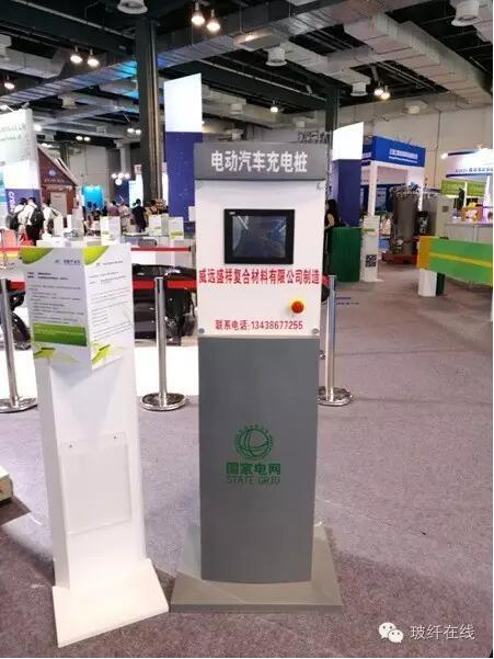 威远盛祥在JEC新产品展示区展出的复合材料充电桩.jpg