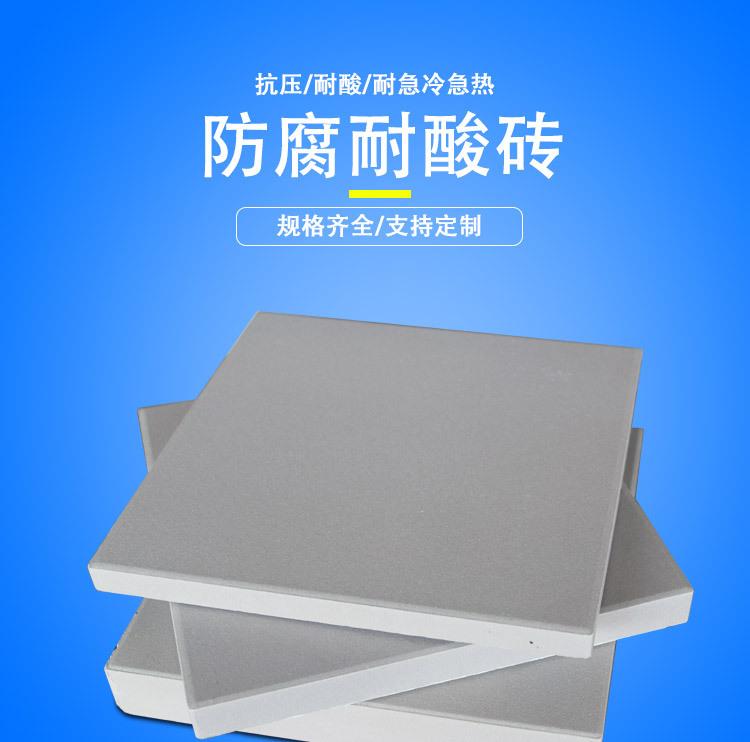 耐酸砖 (1).jpg