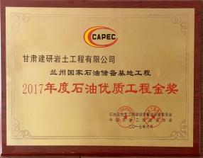 2017年度石油優質工程金獎