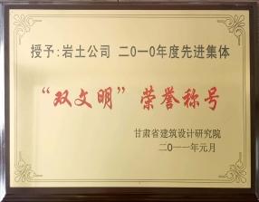 """""""雙文明""""榮譽稱號"""