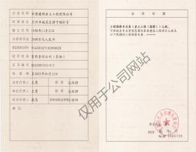 工程勘察專業類(巖土工程(勘察))乙級