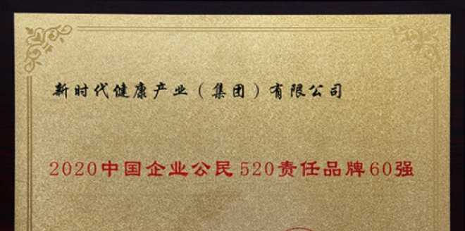 新时代荣获2020中国企业公民责任品牌60强