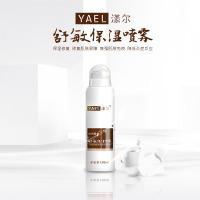 【械字号】舒敏保湿喷雾150ml舒缓肌肤敏感激光术后修复肌肤屏障改善问题性肌肤