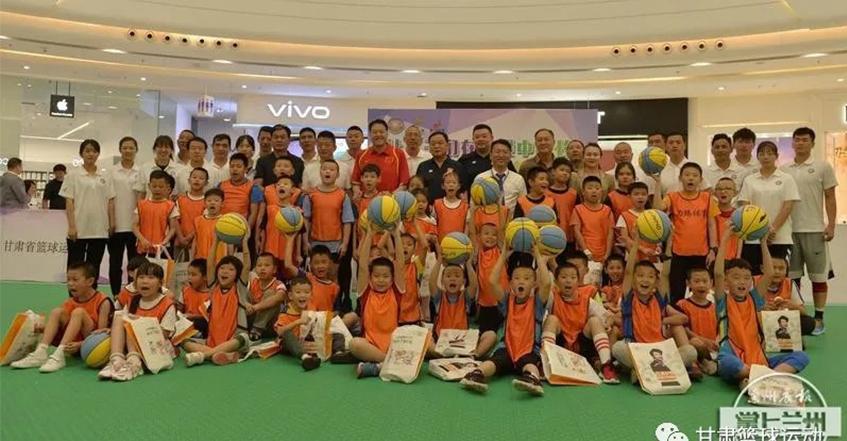 2020年甘肃省篮球运动协会小篮球公益活动启动仪式在兰州万达广场启动