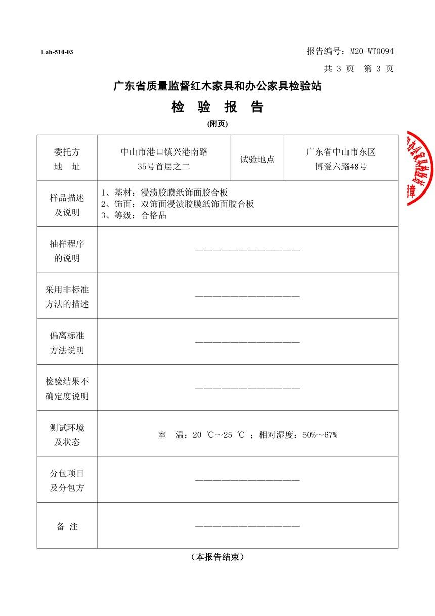 宜泰實木多層板檢驗報告-5.jpg