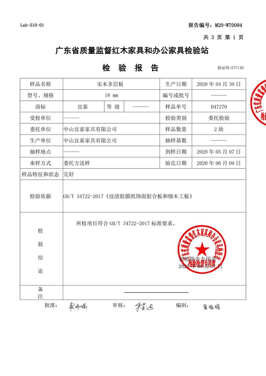 宜泰實木多層板檢驗報告-3.jpg