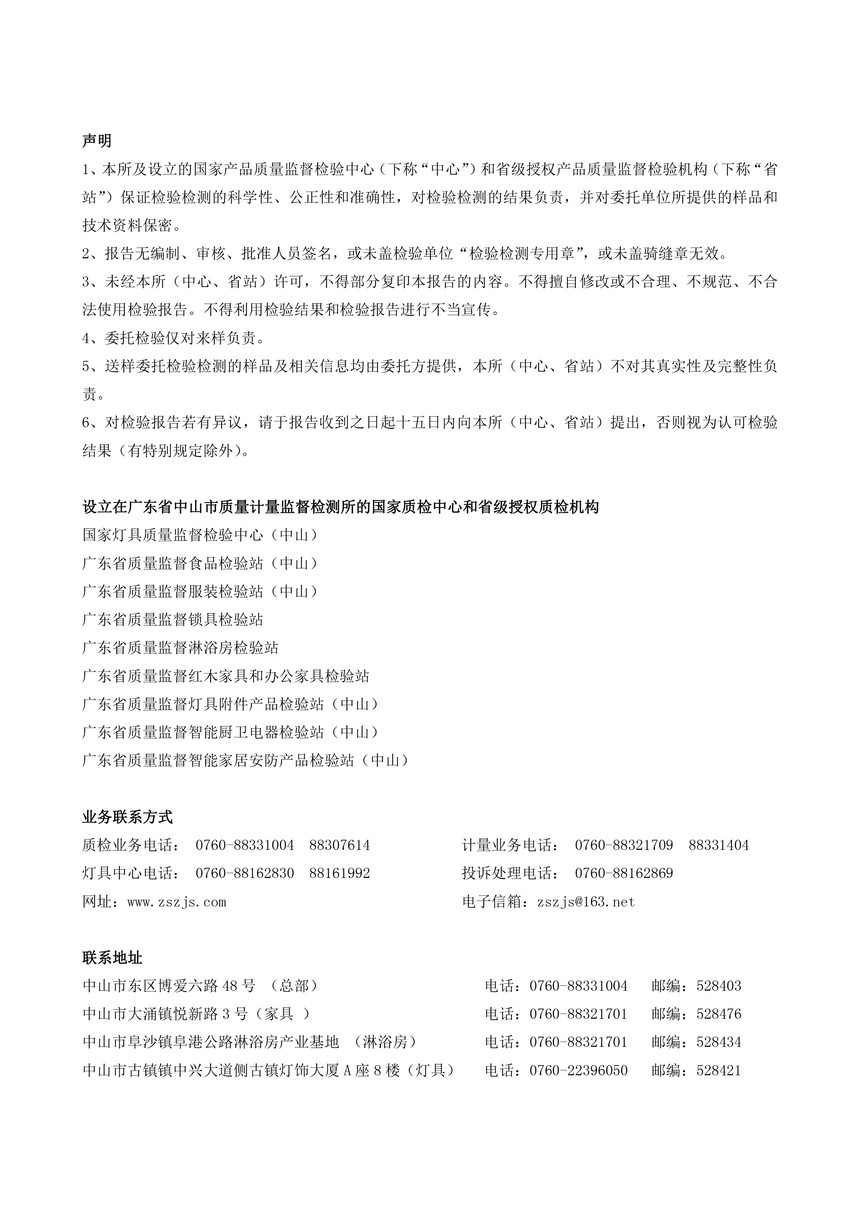 宜泰實木多層板檢驗報告-2.jpg