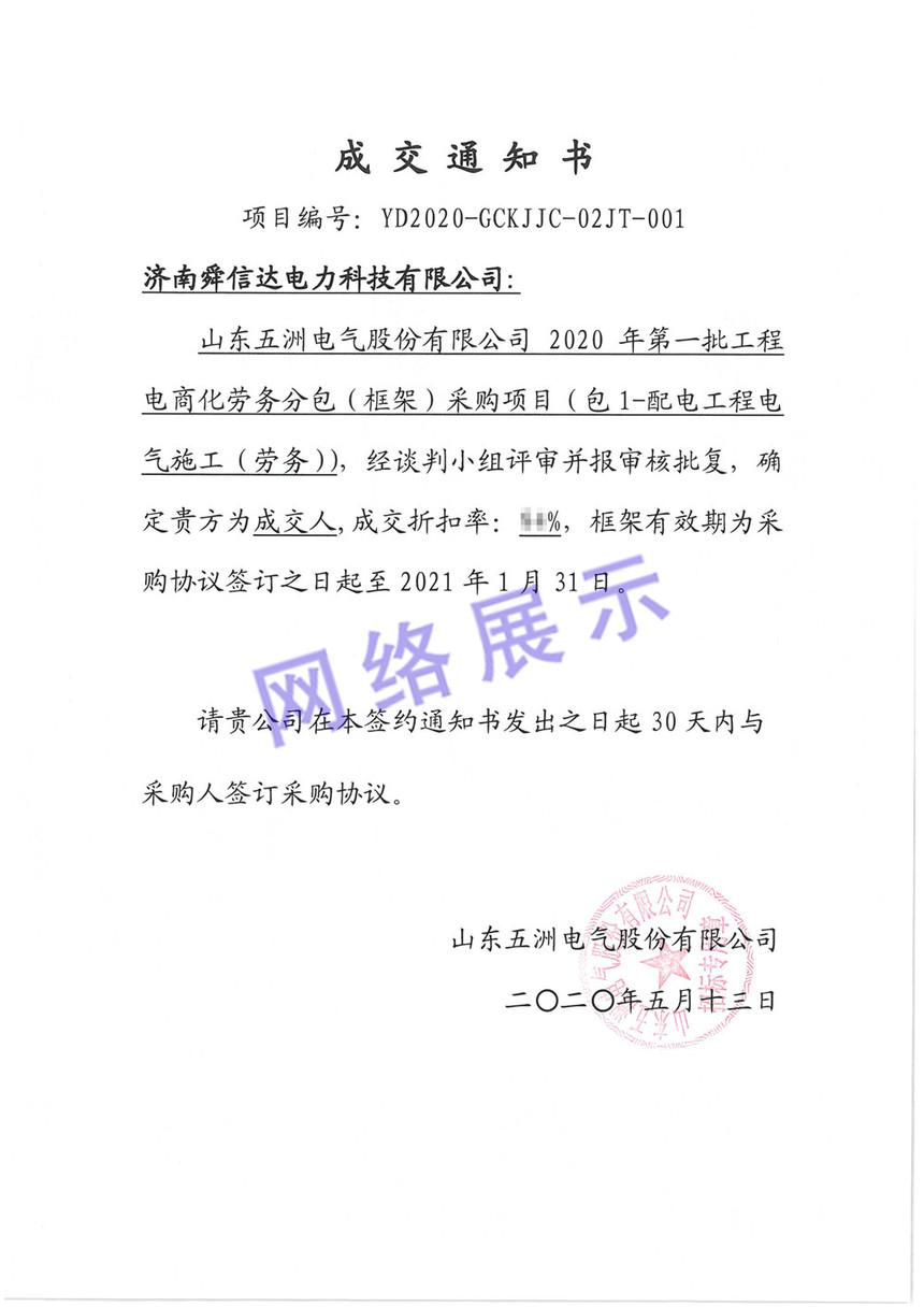 9.山東五洲電氣2020年第一批工程(配電工程電氣施工(勞務)).jpg