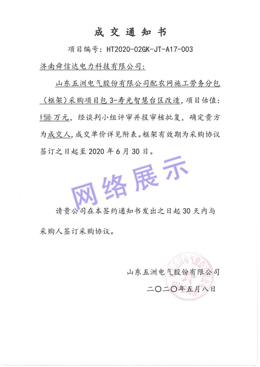 8.壽光智慧臺區改造.jpg