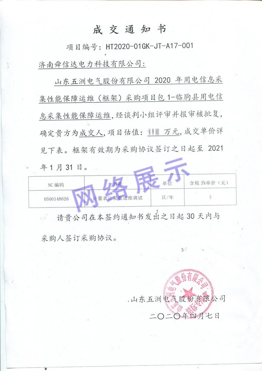 6.臨朐縣用電信息采集性能保障運維.jpg