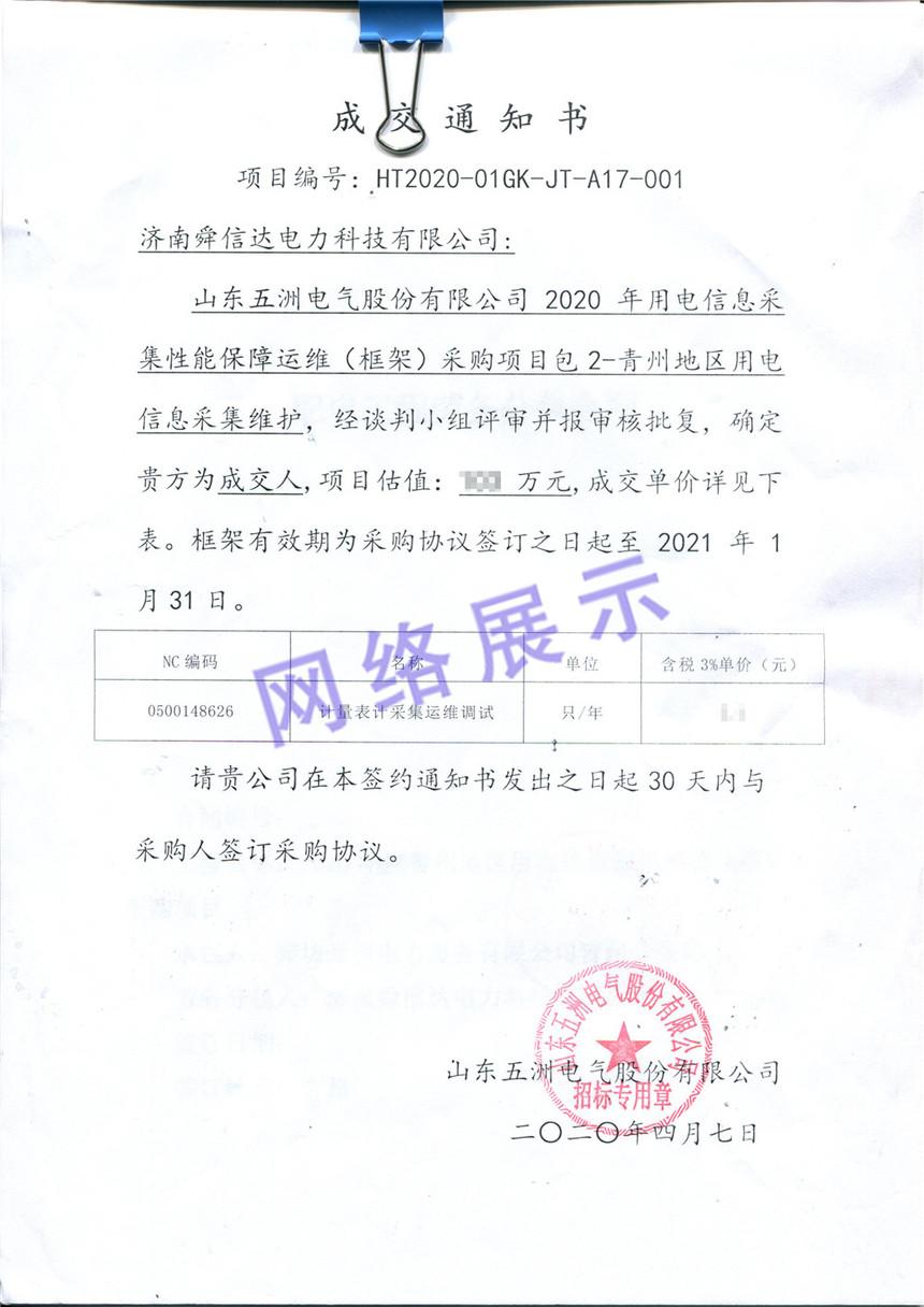 5.青州地區用電信息采集維護.jpg