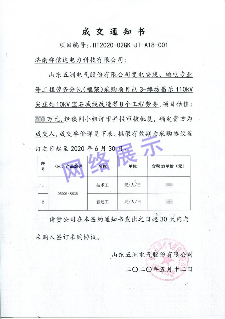 4.濰坊昌樂110KV尖莊站10KV寶石城線改造等8個工程勞務.jpg