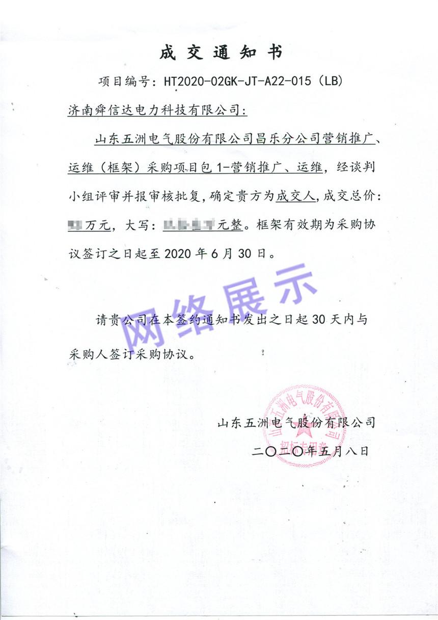 2.山東五洲電氣股份有限公司昌樂分公司營銷推廣、運維采購項目.jpg