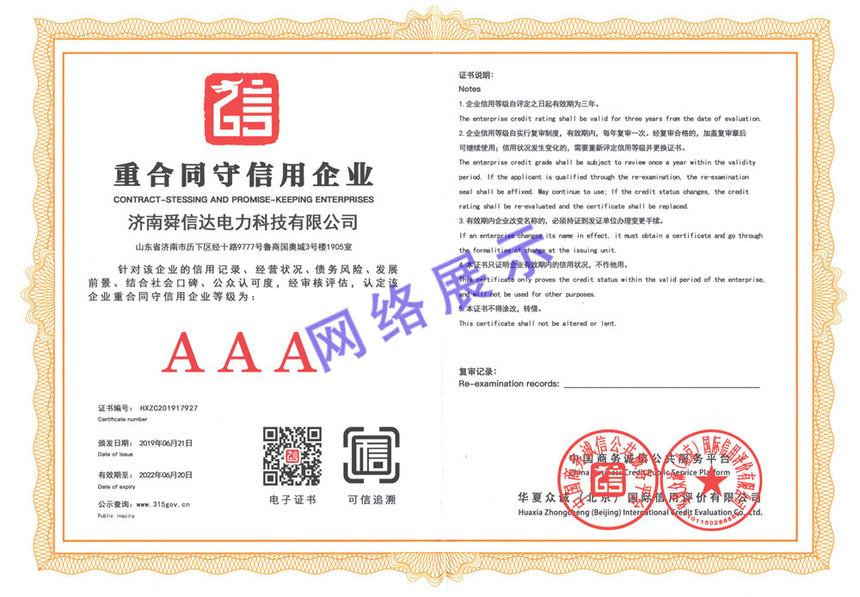 重合同守信用企業AAA.jpg
