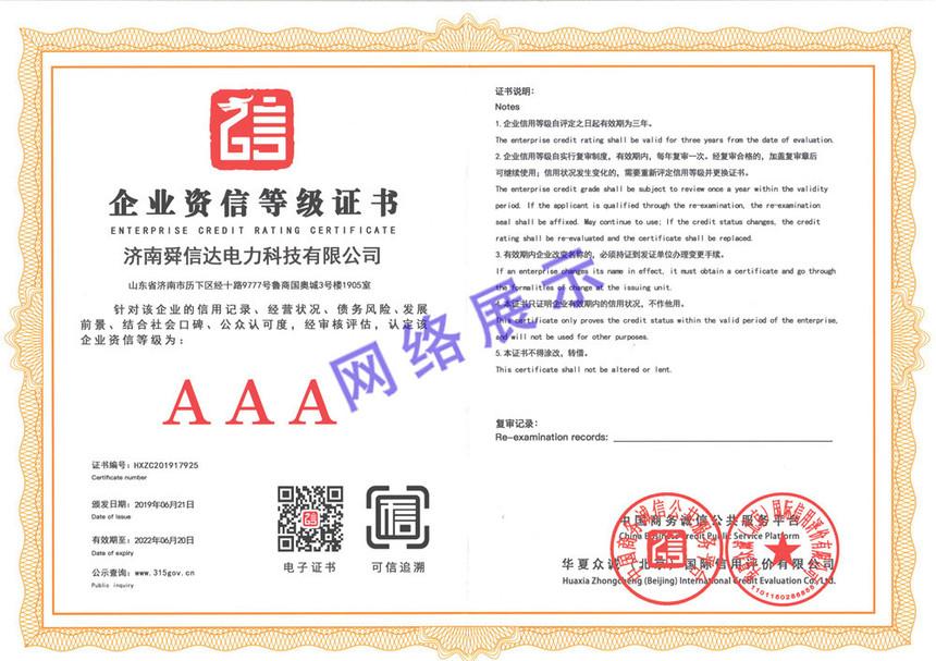 企業資信等級證書AAA.jpg