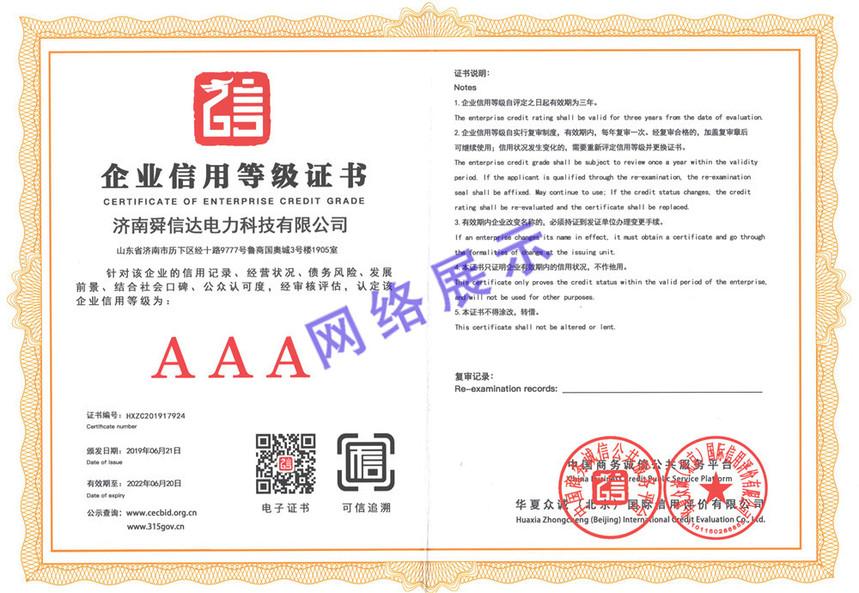 企業信用等級證書AAA.jpg