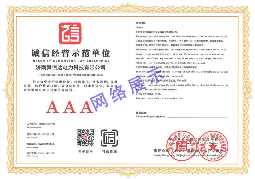 誠信經營示范單位AAA.jpg