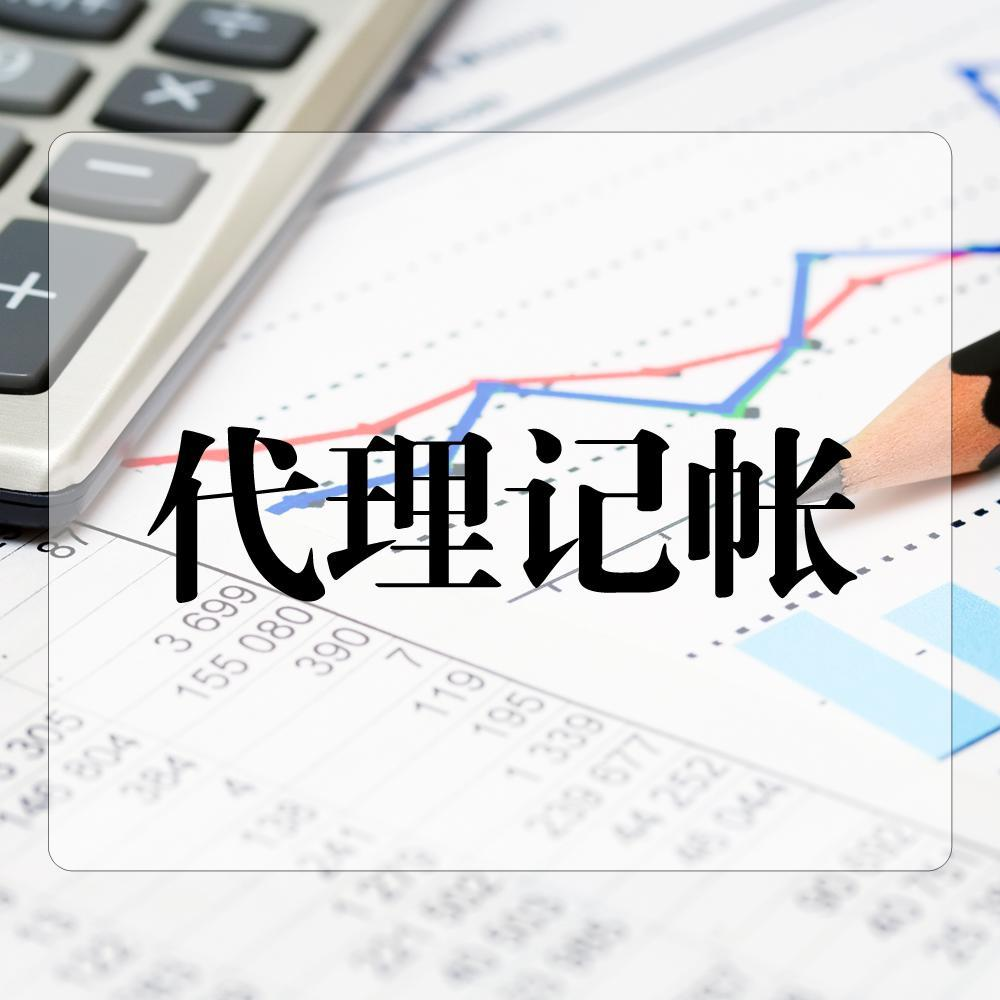 代理记账收费价目表.jpg