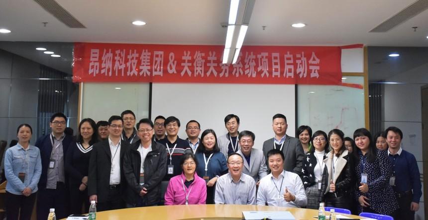 昂纳科技集团关务物流AEO管理系统开发完