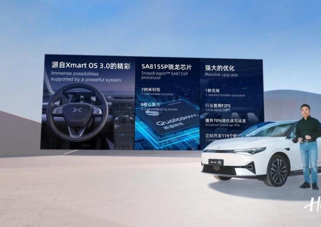 小鹏P5正式上市 补贴后售15.79-22.39万元