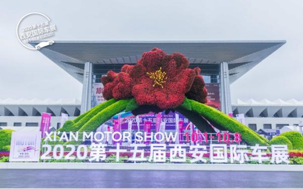 【10月1日开幕通稿】2020第十五届西安国际车展今日开幕!83.jpg