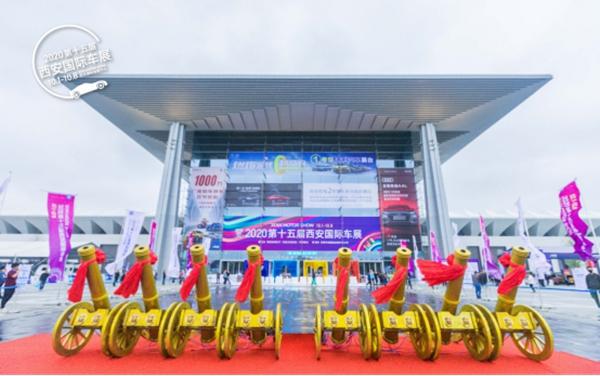 【10月1日开幕通稿】2020第十五届西安国际车展今日开幕!227.jpg