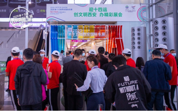 【10月1日开幕通稿】2020第十五届西安国际车展今日开幕!369.jpg
