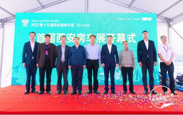【10月1日开幕通稿】2020第十五届西安国际车展今日开幕!1601.jpg
