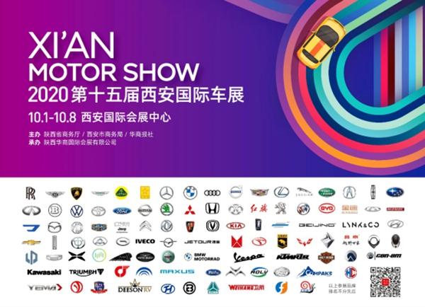 【10月1日开幕通稿】2020第十五届西安国际车展今日开幕!2078.jpg