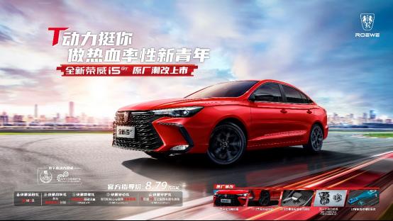 (F版)20210828【新闻稿】全新荣威i5 GT上市380.png
