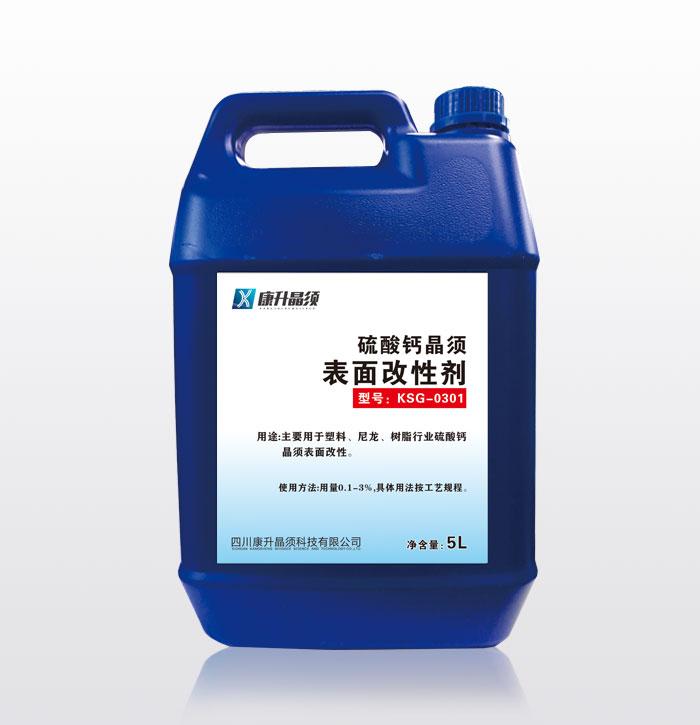 硫酸钙晶须表面改性剂KSG-0301.jpg