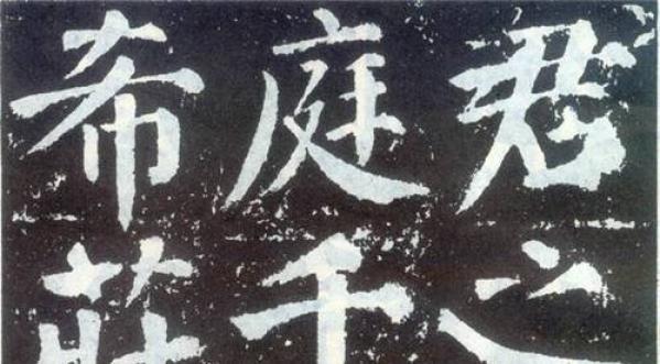 中国书法教程楷书技法