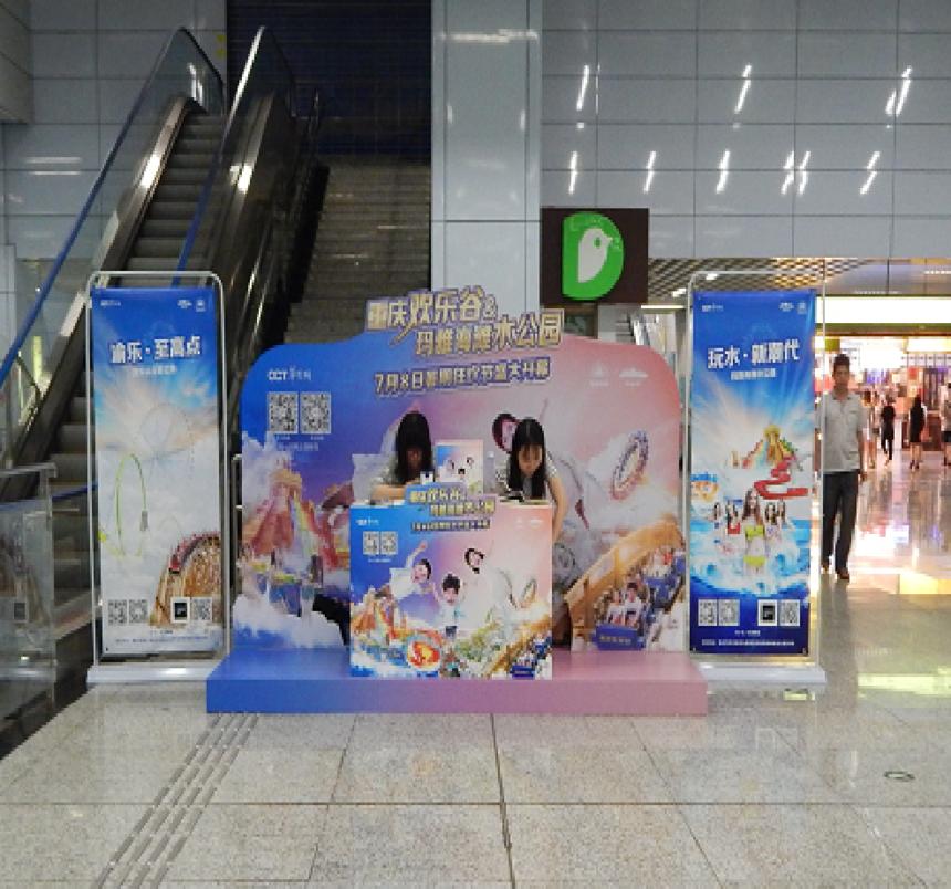 欢乐谷-地铁站创意美陈广告