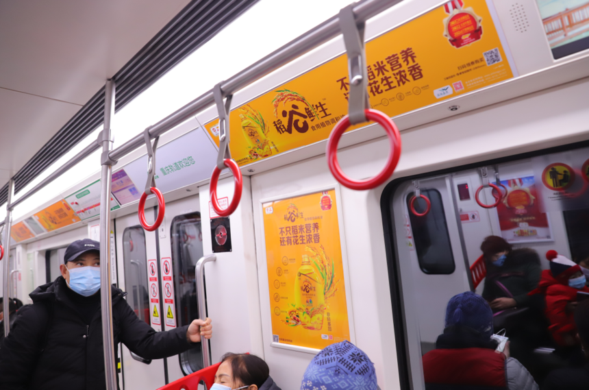 稻谷先生-重庆地铁广告