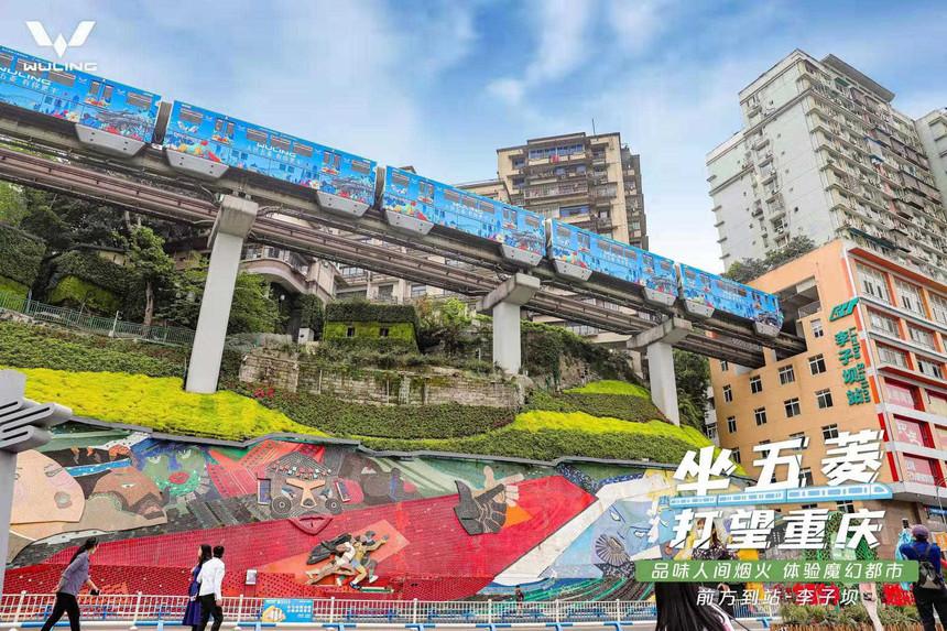 五菱宏光地铁车身广告