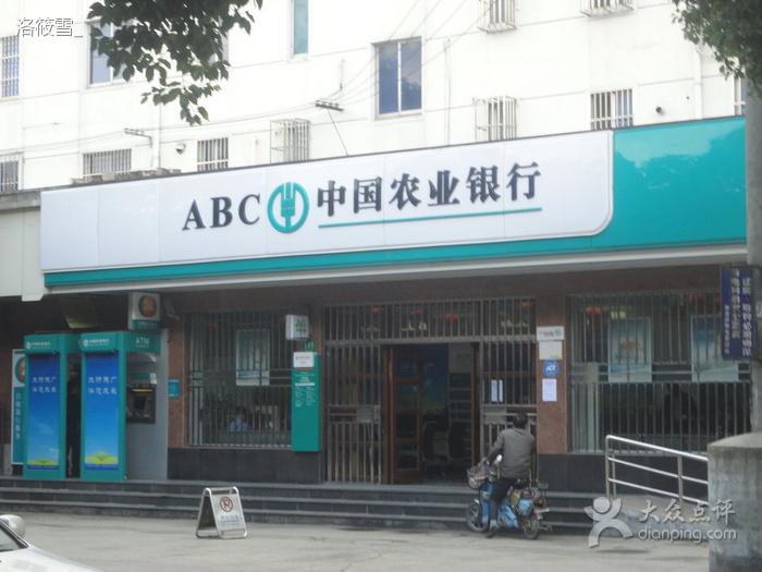 中国农业银行4.jpg