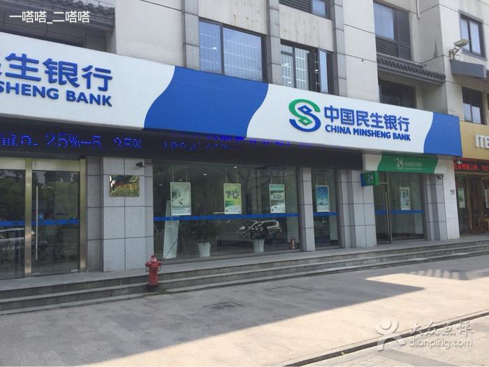 民生银行.jpg