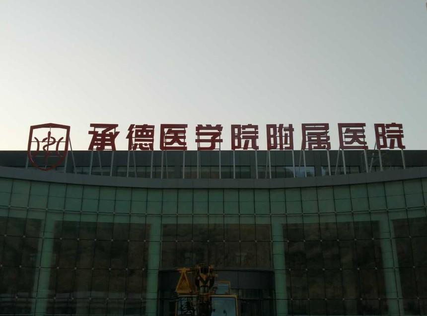 楼顶大字1.jpg