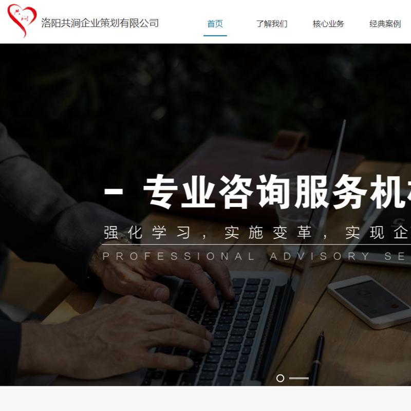 洛阳共涧企业策划_副本.png