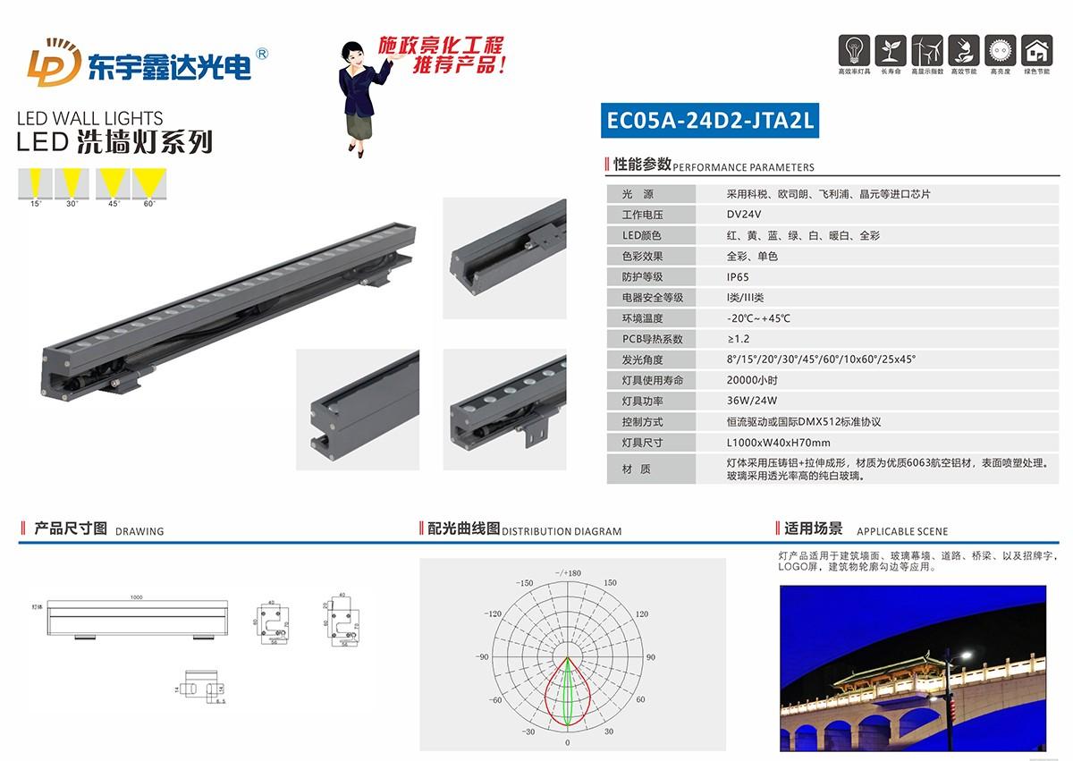 EC05A-24D2-JTA2L.jpg