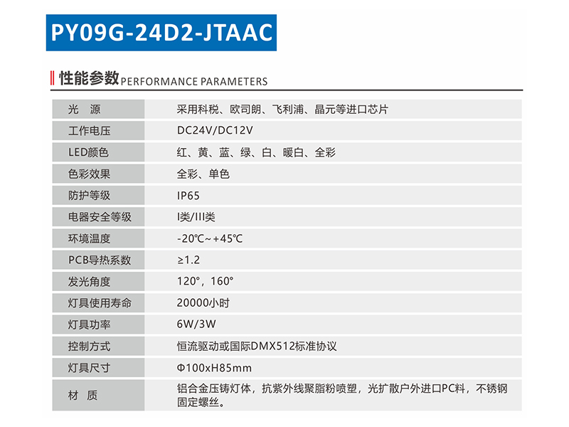 PY09G-24D2-JTAAL-1.jpg