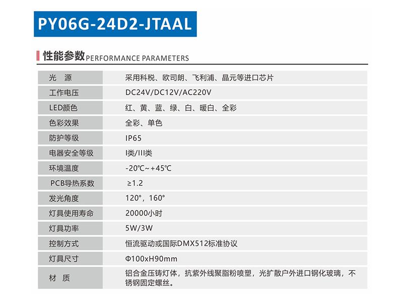 PY06G-24D2-JTAAL-1.jpg