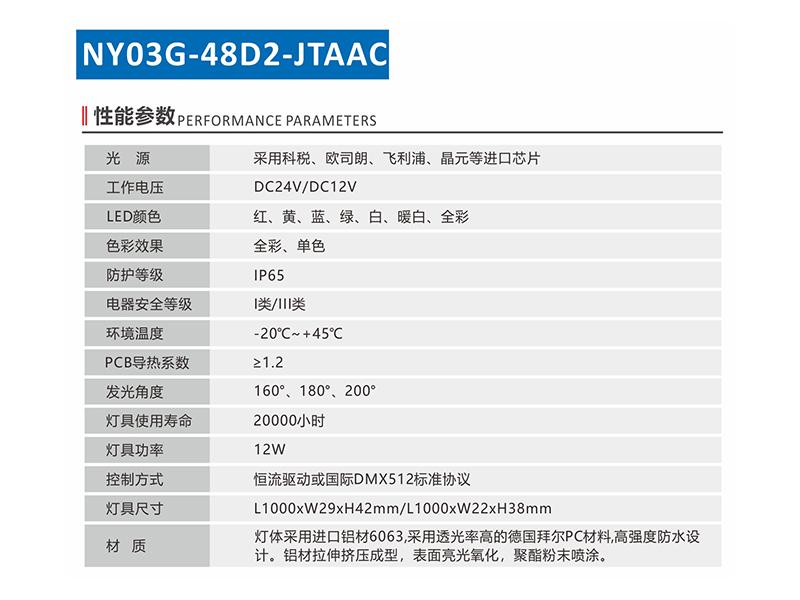 NY03G-48D2-JTAAC-1.jpg
