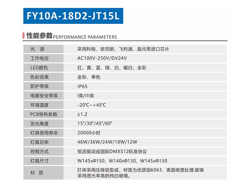 FY10A-18D2-JT15L-1.jpg