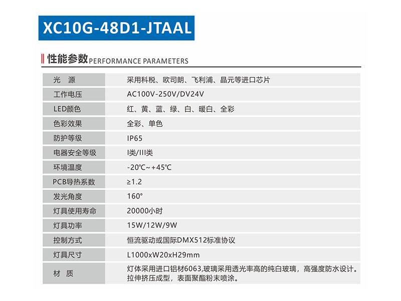 XC10G-48D1-JTAAL-1.jpg