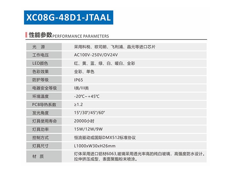 XC08G-48D1-JTAAL-1.jpg