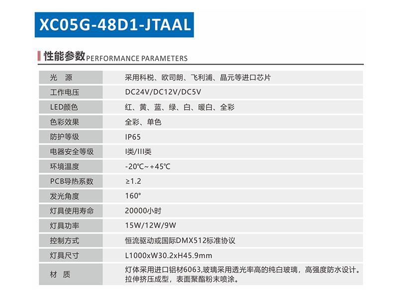 XC05G-48D1-JTAAL-1.jpg