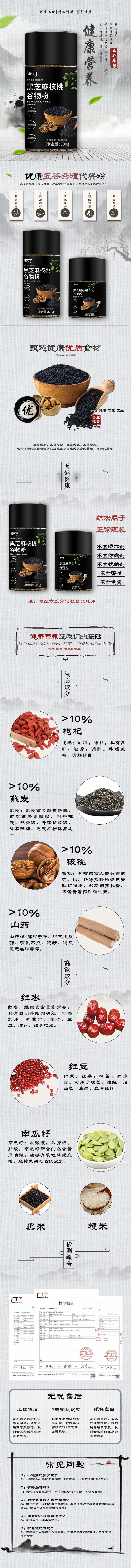 諾可豐-黑芝麻核桃谷物粉